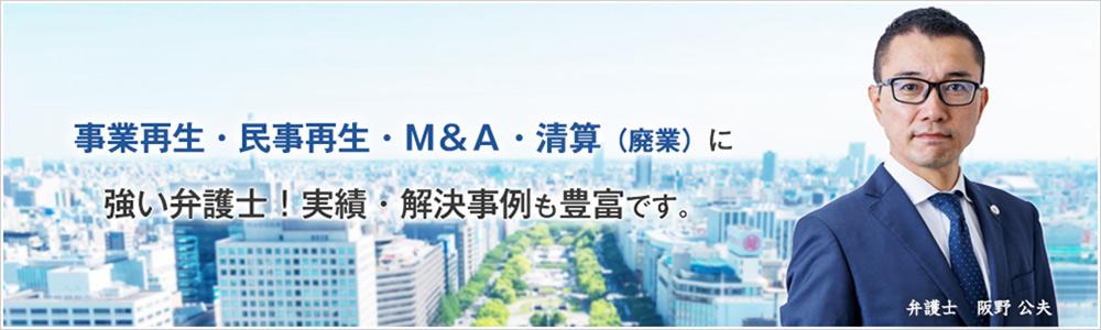 阪野公夫法律事務所