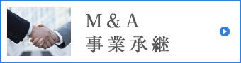 M&A・事業承継
